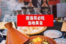 摩洛哥   当地必吃特色食物  摩洛哥地貌多样,景色变幻莫测,关于吃,当地物资相对匮乏,吃的东西就比