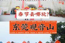 """深圳周边春节有什么好玩的景点吗? 【景点攻略】 备受游客们青睐的""""福山""""——东莞樟木头观音山绝对是首"""