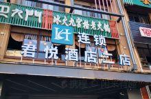 晚上入住伏波路上的君悦酒店,有两个门店,住的是二店,经济型连锁酒店,房间较大,基本配置都有,早餐要到
