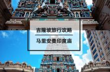 治愈旅行|吉隆坡旅行攻略 旅行地-马里安曼印度庙 【地址】:Jalan Tun H S Lee, C