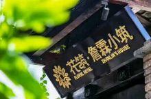 花筑广元詹霖小筑民宿,位于四川广元市的昭化古城位于白龙江、嘉陵江和清江的三江交汇处。这里自古以来以