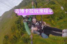 🚩在线云旅游·去博卡拉玩滑翔伞🪂  🪂有体验过滑翔伞吗? 🦸🏻♂️它是飞行运动员驾翼型伞衣,利用空