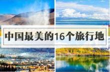 盘点16个国内旅行   作者:哈皮妹妹  疫情过后祖国大地约起来呀  山川湖海篇 ①纳木错。蓝天白云