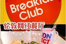 伦敦网红餐厅打卡| the breakfast club  虽然说英国的美食一直被人吐槽,在伦敦依然