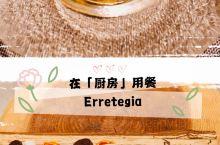 在「厨房」用餐 Erretegia  2019年底的跨年虽然并未过去多久,现在想来,在日本吃的印象深