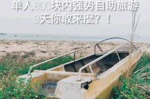 位置:鲘门镇 交通方式:广州南<>鲘门站 景点:百安海滩  出行方式推荐: 穷游,自驾游,自助游,野
