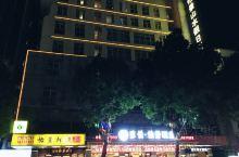 旅途中,路过阳春这个陌生的城市,天色已晚,选择投宿了这一家酒店。位置比较好,离汽车站很近,晚饭后,百