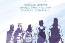 巜纪念五四青年节,和我们曾经的青春》       回不去的是青春的岁月、可以做的是在照片中记忆起那些