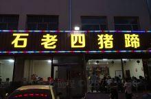位于 五寨县  一家本地菜馆  专营猪手 ,肉香嫩滑 ,猪手 美容养颜  路过一定要尝一下