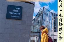 荷兰·阿姆斯特丹|来一场博物馆的艺术之旅  阿姆斯特丹不只有运河,还有着非常多著名的博物馆,在当地的