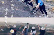 「清远马头山」岭南第一攀攀登爱好者不能错过  地点:清远马头山 交通:自驾 门票:中级线90和高级线