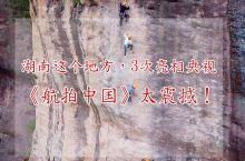"""湖南这个地方,3次亮相央视,《航拍中国》好震撼!!   这里的美食亮相""""舌尖上的中国"""",作为湖南"""