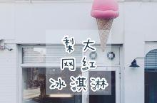 梨大 网红冰淇淋店 冬天要吃什么? 冰淇淋呀~~~ (等等,这个好像走错片场惹) 不过,对于冬天也习