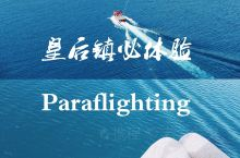 【皇后镇必体验 | 在Wakatipu湖上坐一次Paraflighting】  之前一个人去新西兰时