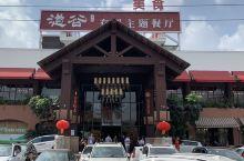 道谷有机主题餐厅 位于番禺迎宾大道的道谷一一绿色饮食的传播者