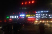 河南省濮阳市夜景
