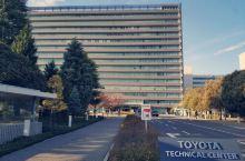 丰田技术中心TMC