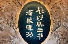 不得不说湖南省博真的不错,参观体验很赞,看完马王堆汉墓遗址,过来看出土两千多年依然保持完好的马王堆女