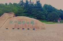 镜湖生态公园