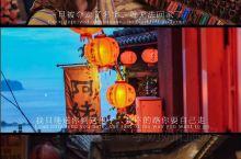台湾九份老街,一场寻梦的梦幻之旅  你如果觉得重庆的洪崖洞够魔幻了,那你一定是没有来过九份。  前段