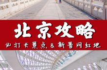 北京攻略 --- 必打卡景点 & 新晋网红景点  出行建议:北京出行是非常便利的,公车,地铁,出租车