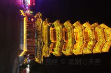 古城的夜景美如画,有点江南的感觉!