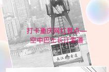 打卡重庆网红景点-长江索道