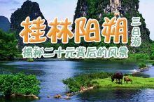 """桂林三日游玩攻略,浙江,中国省级行政区,省会杭州,是吴越文化、江南文化的发源地,被称为""""丝绸之府""""、"""
