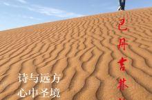巴丹吉林沙漠,被《中国国家地理》杂志评为〝中国最美的沙漠〞,誉为〝上帝画下的曲线,苍天缔造的神奇〞。