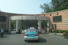 这次过来主要是打开天津大学的,但是因为南开大学和天津大学相邻,就一起过来参观了一下。万万没有想到正好