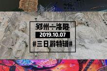 【郑州+洛阳】合适小长假的旅游路线- ̀
