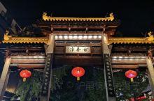 夫子庙秦淮风光带位于南京市秦淮区,以夫子庙古建筑群为中心、十里秦淮为轴线、明城墙为纽带,串联起众多全