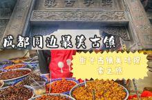 来青城山参加统一阿萨姆奶茶的好心情体验官之旅,第一站的任务就是来到离青城山景区不远的【街子古镇】寻找