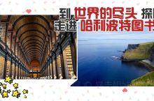 """爱尔兰旅行VLOG:到世界的尽头探险,走进哈利波特图书馆  爱尔兰也被称为""""世界的尽头"""",由爱尔兰东"""