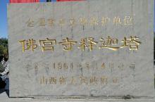 中国第一塔  与意大利比萨斜塔  埃菲尔铁塔并称世界三塔。距今约1000年保存完好!真是奇迹啊!据说