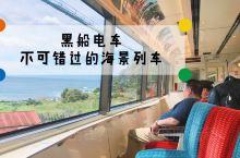 来到伊豆,那一定不可错过的就是有180°观景车厢的黑船电车,一个真正面朝大海的观海列车。  黑船电车
