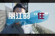 """丽江的""""住""""第一集 今天我们来聊聊丽江的住。 看完丽江的景,丽江的水和丽江的路, 我们要来看看丽江最"""