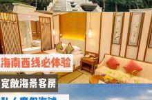 海南住哪里丨西线昌江必体验海景酒店推荐  推荐理由: 海南除了东线海景可供度假游玩外,西线海景也别有