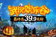"""11.11-11.17日,购买欢乐谷万圣节最终夜特惠,并上传分享万圣节潮妆过分享最终夜游记,参与""""#"""