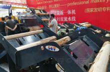 到中国东盟博览会林木展游玩,还有好多全自动机械展示,都是用木头制作复合板的,感叹国家科技发展快啊。