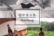 """隐世普吉岛 世外桃源Avista酒店  酒店名称: """"AvistaHideaway Resort &"""
