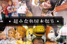 超小众韩国春川木偶节  春川木偶剧场(3017 Yeongseo-ro, Sinsau-dong,