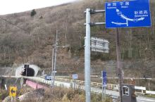 据说到了高山一定要去坐新穗高缆车,二年前在高山只停留了一晚,没有时间去新穗高,这次终于可以有时间去了