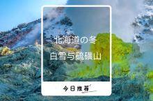 北海道の冬日限定|冰与火之歌,白雪覆盖下的硫磺山  从摩周湖下来之后师傅开车带我们来了硫磺山 (悄悄