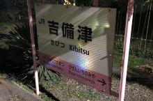 吉备津神社,走马灯中完整的桃太郎故事。