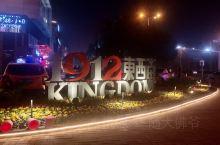 """夜游1912商业街区·春节自驾""""江浙沪""""之合肥  春节开车出来玩,在合肥住了几天,第一天就是住在19"""