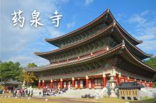 药泉寺是韩国济州岛的第一大寺,号称是亚洲最大规模的寺庙(据说是单间佛堂亚洲最大),但是实地参观感觉规