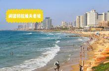 以色列第二大城市的特拉维夫位于地中海阳光海岸地带,这里有列入世界遗产名录的包豪斯建筑和热衷于晒日光浴