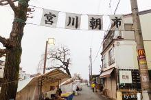 高山必去.宫川朝市  高山的宫川朝市,几乎是每个旅行者一定会去的地方。  冬季开市时间延长一小时。清