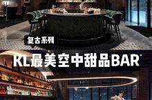 吉隆坡茨廠街空中复古特色甜品BAR「Jann」  隐藏在吉隆坡茨厂街喜来登内的「Jann」相当特别,